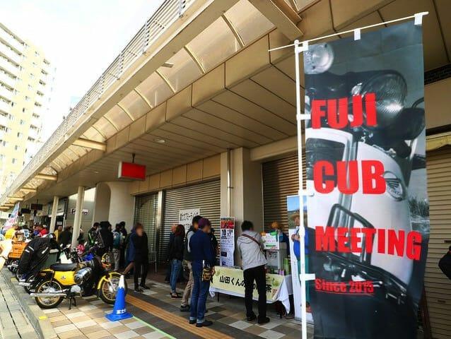 富士市で行われた「株主総会」ならぬ「カブ主総会」に参加してきた