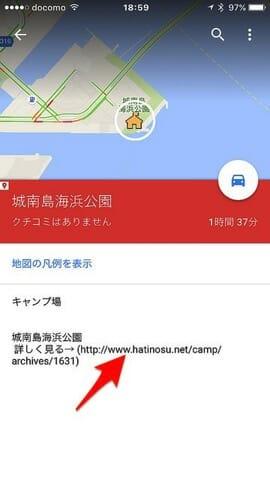 IPhoneGoogleマップ情報