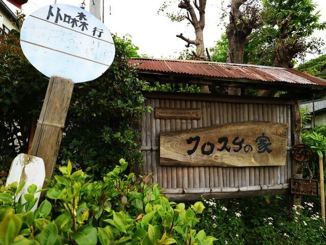 三鷹の森ジブリ美術館じゃないよ!所沢市にクロスケの家があった