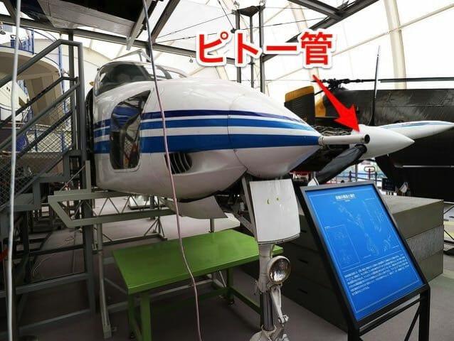 所沢航空発祥記念館ピトー管