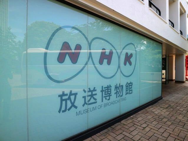 NHK放送博物館外観