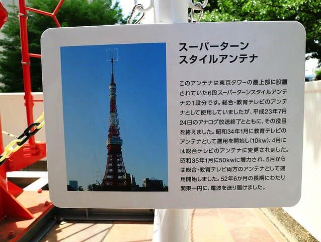 NHK放送博物館東京タワーアンテナ説明
