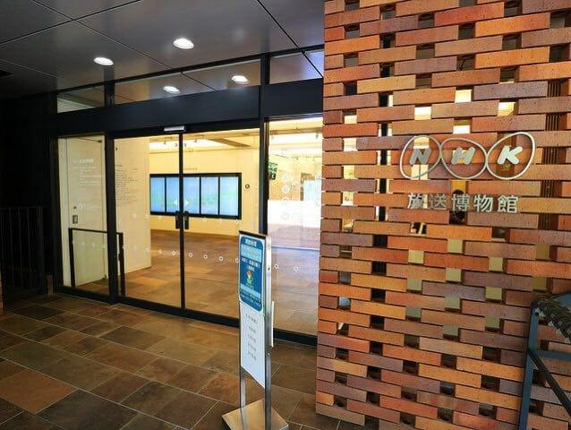 NHK放送博物館入口