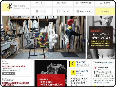 岡本太郎記念館Web