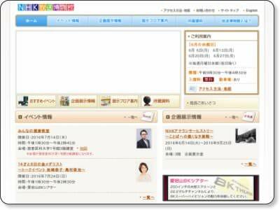NHK放送博物館WEB