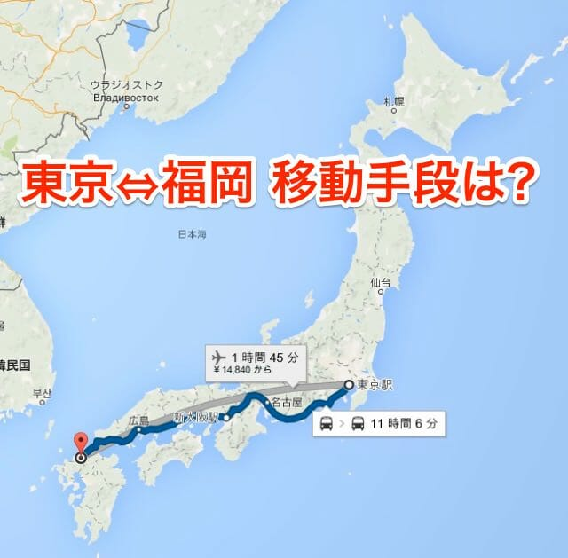 東京から福岡まで交通手段を費用と所要時間で考察した