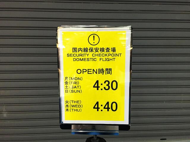 第3ターミナル国内線保安検査場OPEN時間案内