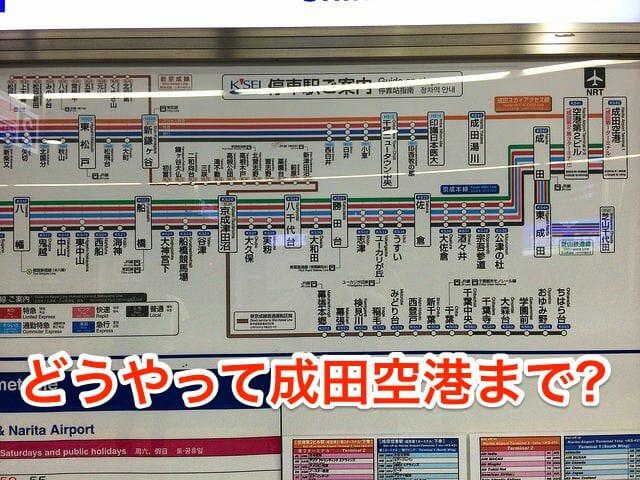 東京から成田空港までの交通手段を調べてみた