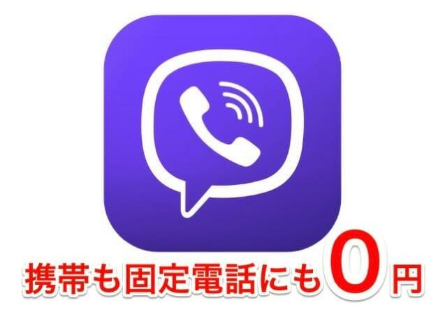 携帯も固定電話も通話料0円!しかもアプリViberも無料