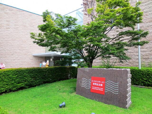 インスタントラーメン発明記念館入口