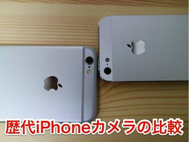 歴代iPhoneカメラの性能比較