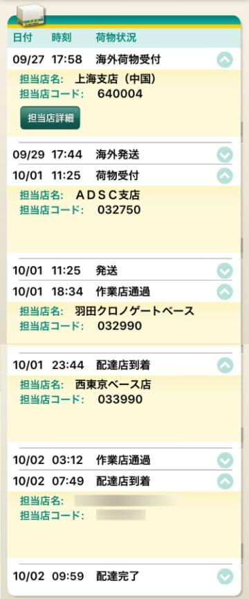 IPhone7配達状況