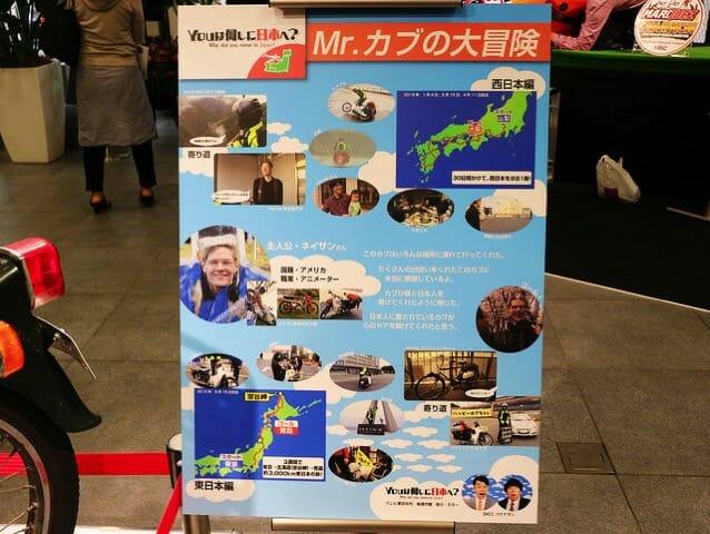 カフェカブミーティング青山20thYouは何しに日本へ大冒険