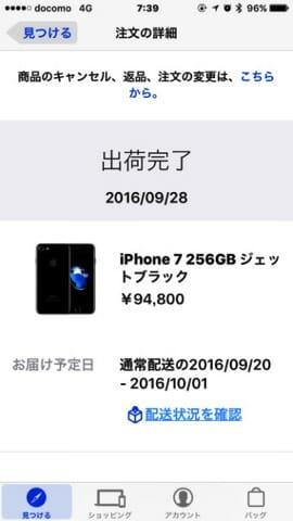 IPhone7出荷通知