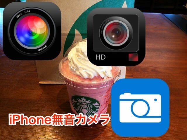 iPhone7のカメラはシャッター音が爆音!!3つの無音カメラアプリを比較した