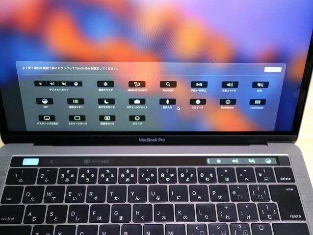 MacBookProLate2016 コントロールストリップ設定