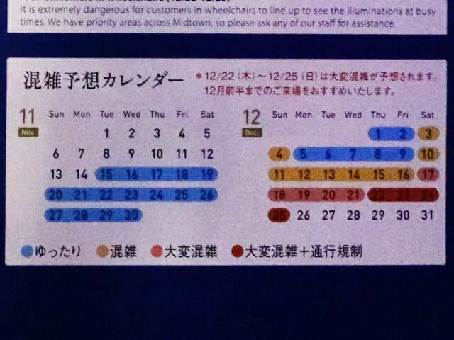 東京ミッドタウン クリスマス2016イルミネーション 0 2掲示板