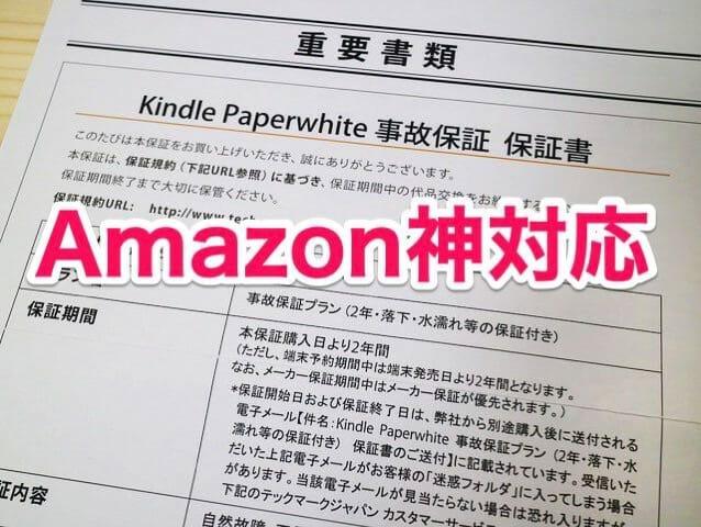 Kindle Paperwhiteが無償で新しい世代に交換してもらえた事故保証プランは有能