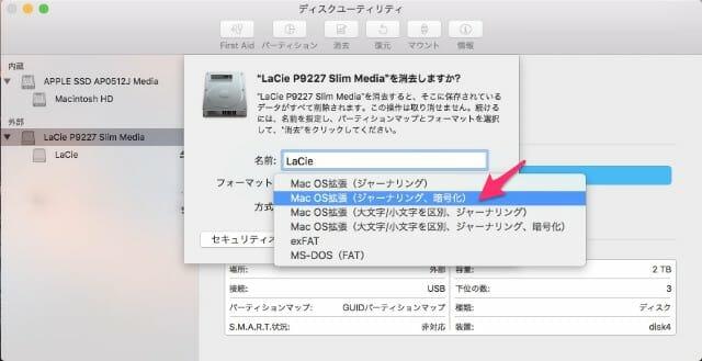 ディスクユーティリティ3MacOS拡張暗号化