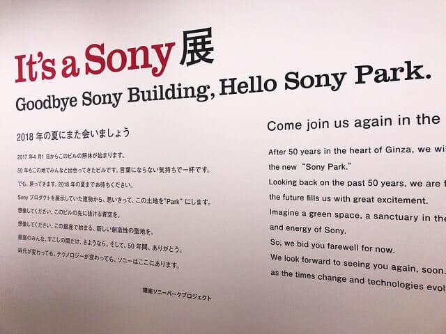 ソニービルIt s a Sony展解体前案内