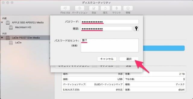 ディスクユーティリティ4パスワード