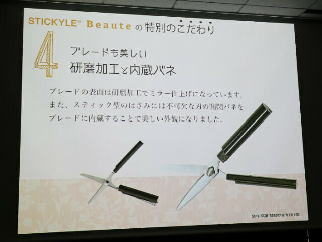 STICKYLE 8バネ