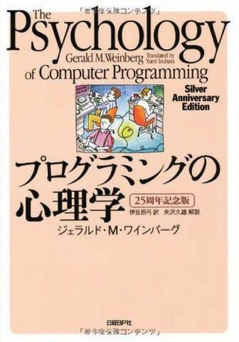 【書評】プログラミングの心理学