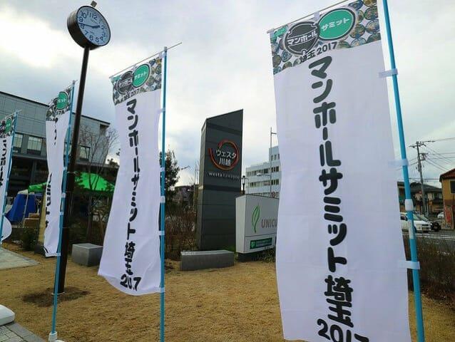 マンホールサミットが埼玉で開催 非常に寒い日だったが、マンホーラーの熱気は凄かった