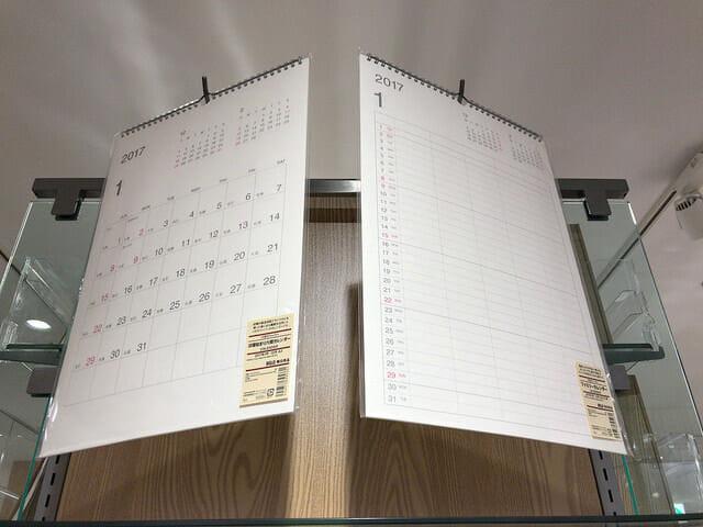 無印良品カレンダー 色々1