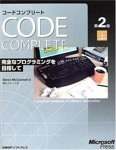 【書評】コードコンプリート