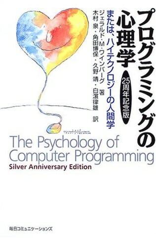 プログラミングの心理学 または ハイテクノロジーの人間学 25周年記念版