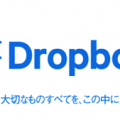 【セール】Dropbox Plus 3年版が17%OFFでセール中
