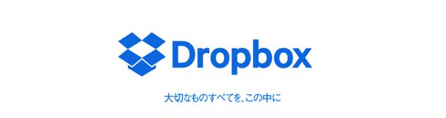 【セール】Dropbox Pro 3年版が2年分の価格でセール中