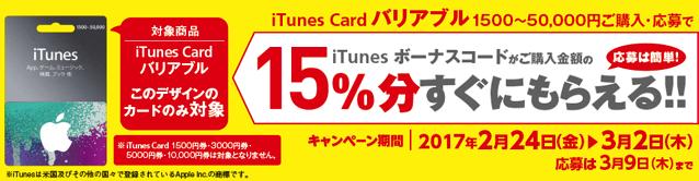 【セール】iTunes CardがサークルK・サンクスで実質13%割引(3/2まで)