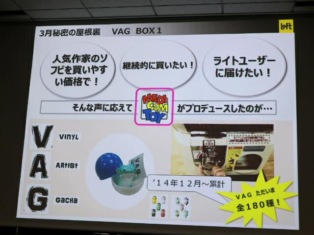 VAGBOX1 10個入りBOXセット 2