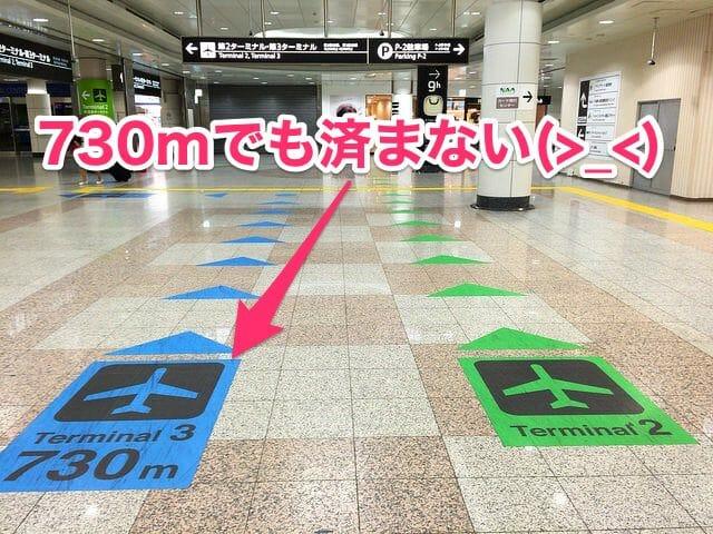 成田空港第3ターミナル730m