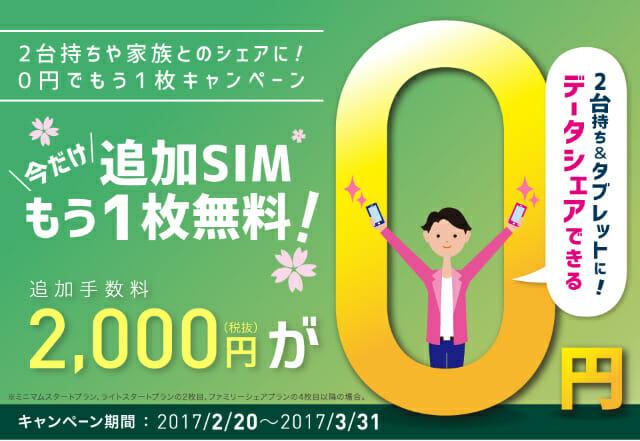 【セール】IIJmio追加SIM手数料が今だけ1枚無料だと!