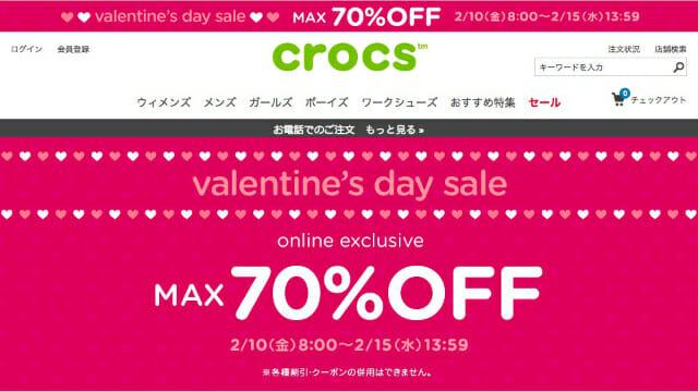 【セール】クロックス オンラインショップでバレンタインデー記念MAX70%OFF!セール