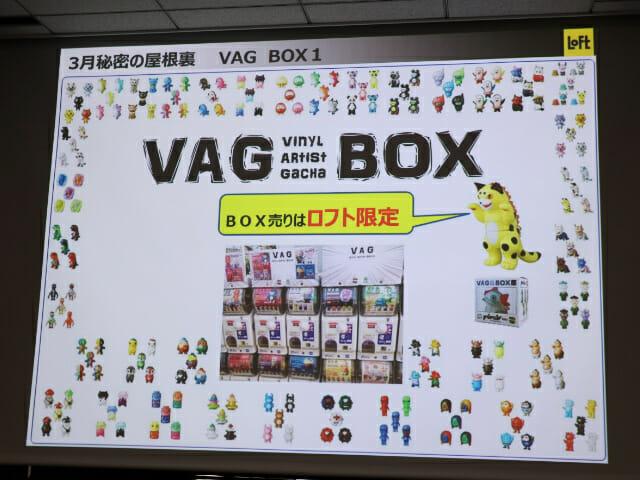 VAGBOX1 10個入りBOXセット 1