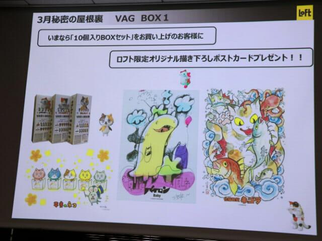 VAGBOX1 10個入りBOXセット 4