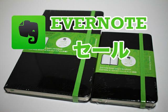 【セール】EVERNOTEが2年分の価格で3年使える!さらに割引券あり!