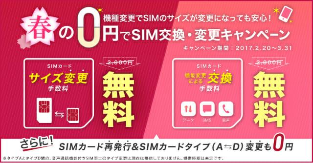 IIJmio春のSIM交換 変更0円
