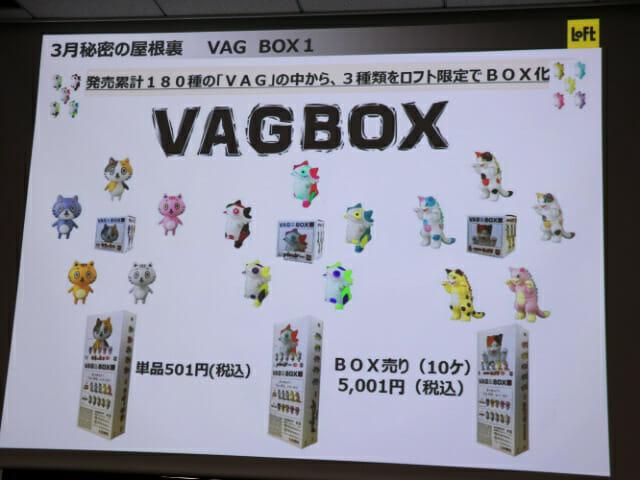 VAGBOX1 10個入りBOXセット 3
