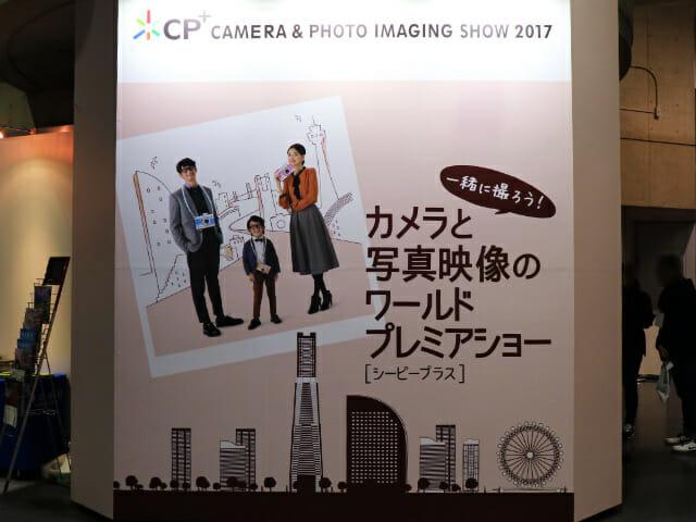 2日も通ったカメラの祭典CP+2017の雰囲気をお裾分け