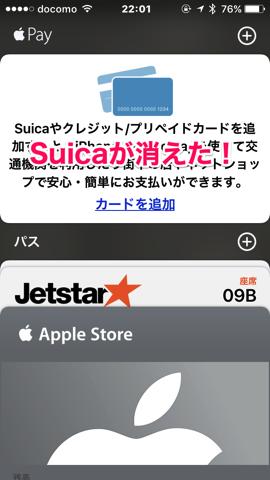ApplePay消える 0Suica消える