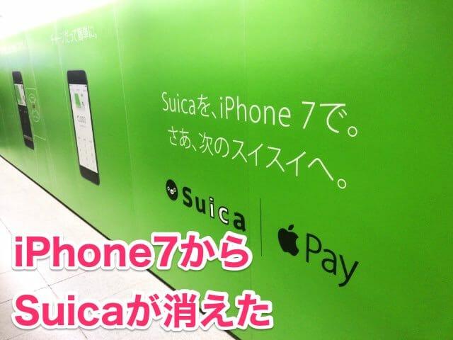 iPhone7の素晴らしい機能の一つApple PayのSuicaが突然消えるかもしれない
