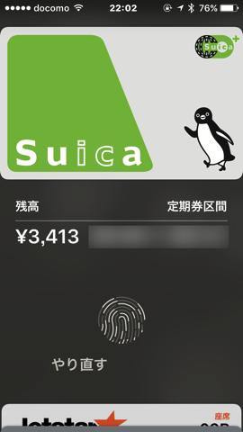 ApplePay消える 8Suica使用可能