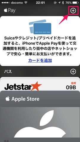 ApplePay消える 1SuicaとQuicPayが無い