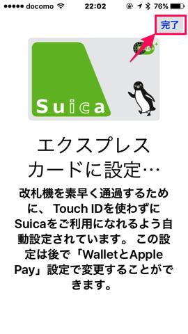 ApplePay消える 6Suicaエクスプレスカード設定