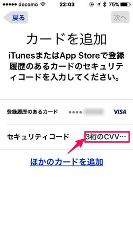 ApplePay消える 10VISAカードの追加